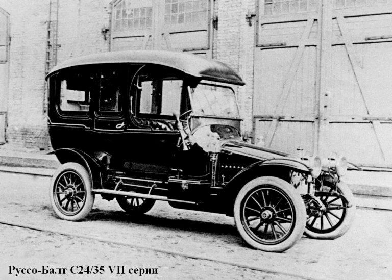 Руссо-Балт С24-35 или С24-40 автомобиль с кузовом типа Лимузин